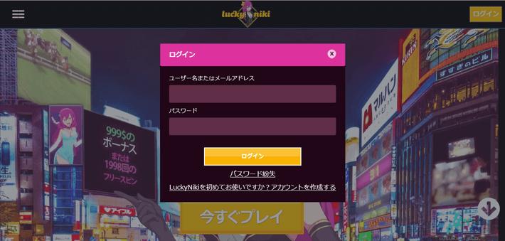 ラッキーニッキーカジノの登録手順の画像