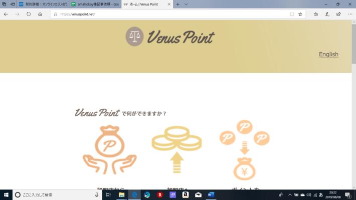 Venus Pointの画像