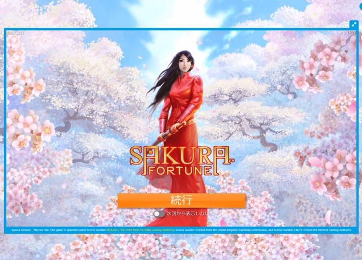 Sakura Fortuneの画像
