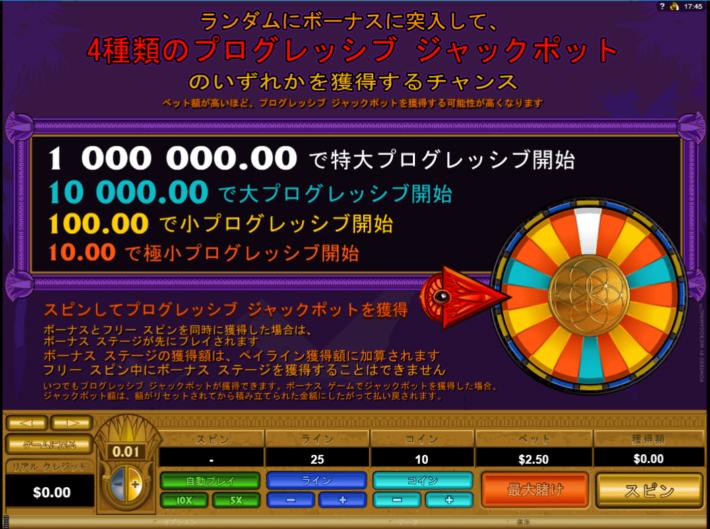 ジャックポットが狙えるゲームの画像