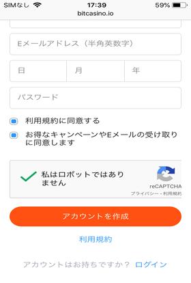 ビットカジノの登録手順の画像