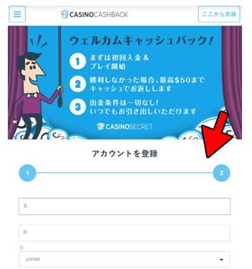 アカウント登録画面の画像