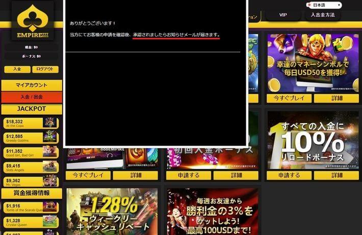 エンパイアカジノの登録手順の画像