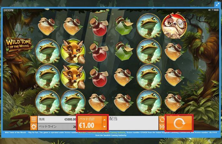 ベラジョンカジノのスロットの遊び方の画像