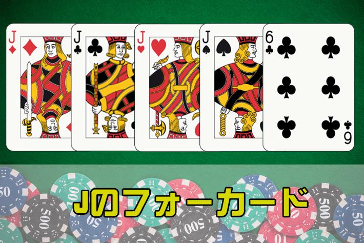 ポーカーの役の画像