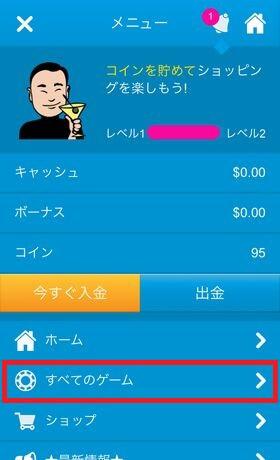 ベラジョンカジノのスマホの遊び方の画像