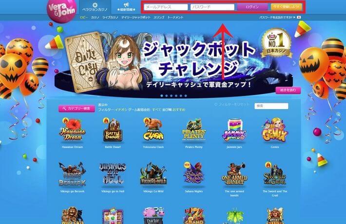 ベラジョンカジノの入金手順の画像