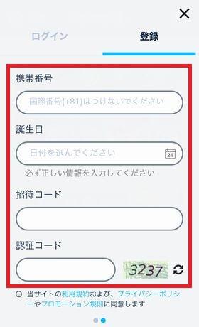 スマホのを使ったコニベットの登録手順の画像