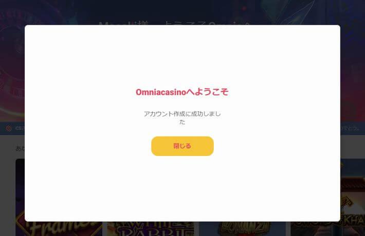オムニアカジノの登録手順の画像