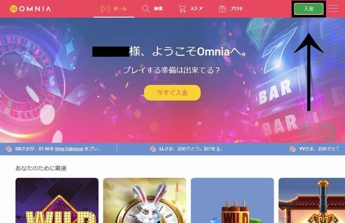 オムニアカジノの入金手順の画像