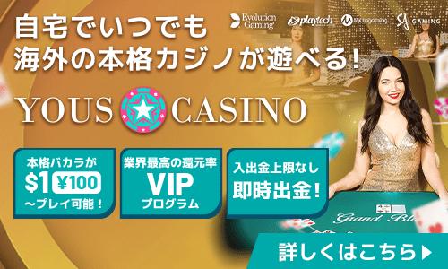 ユースカジノの画像