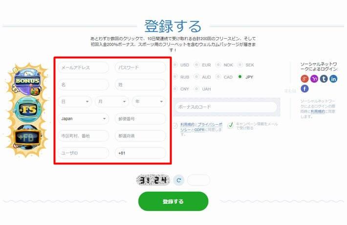 カジノXの登録手順の画像