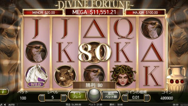 divine fortuneのプレイ画像