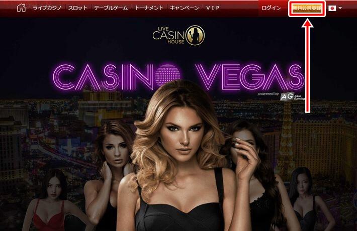 ライブカジノハウスの登録手順の画像
