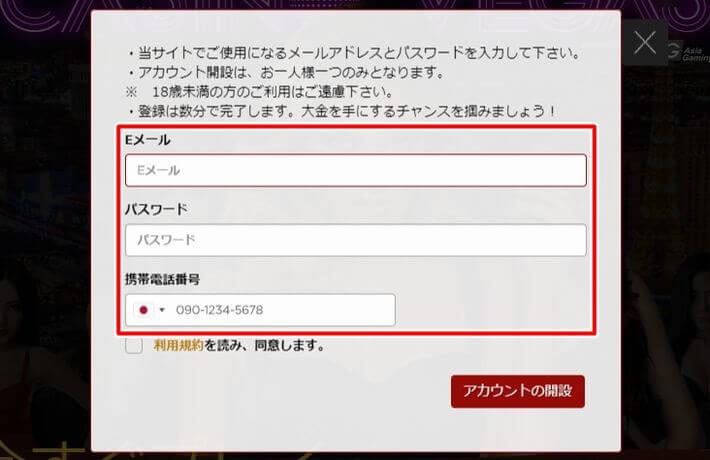 ライブカジノハウスの登録方法の画像