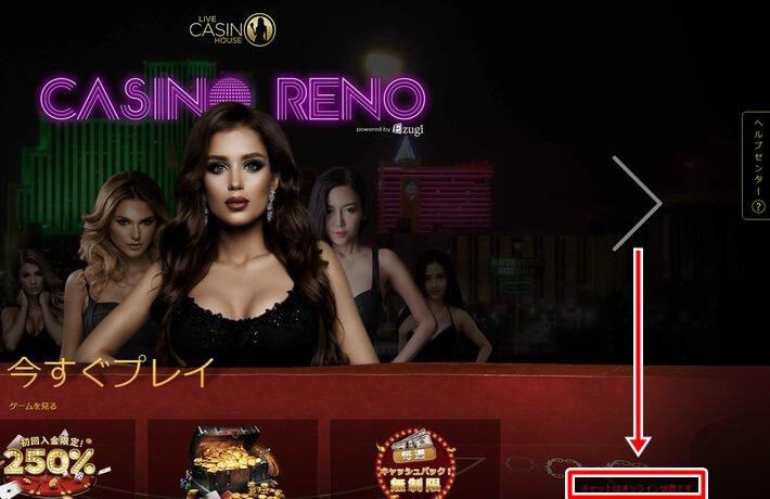 ライブカジノハウスの登録ボーナスの受け取り手順の画像