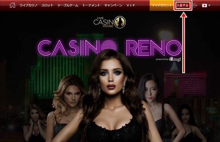 ライブカジノハウスに登録後にするべきことの画像