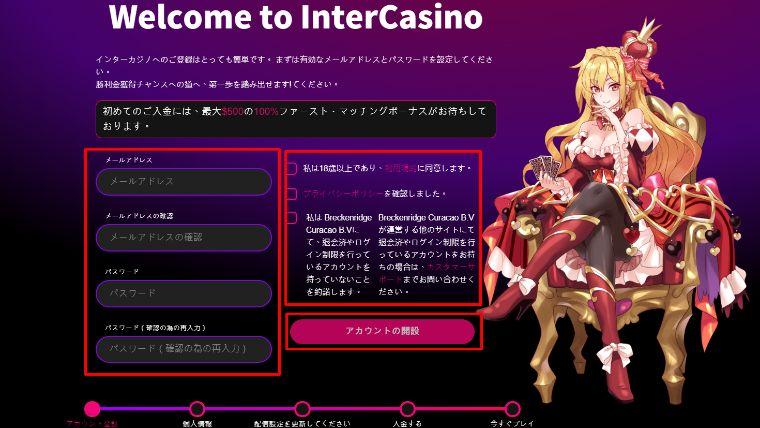 インターカジノの登録方法の画像