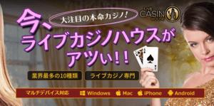 ライブカジノハウスの画像