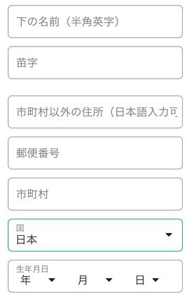 レオベガスカジノの登録方法の画像