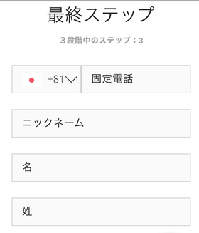 ビットスターズの登録手順の画像