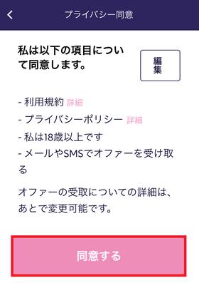 ギャンボラカジノの登録手順の画像