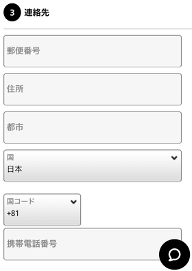 ロイヤルパンダの登録方法の画像