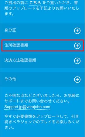 ベラジョンのアカウント認証の画像