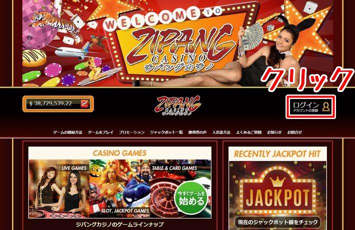 ジパングカジノの登録方法の画像