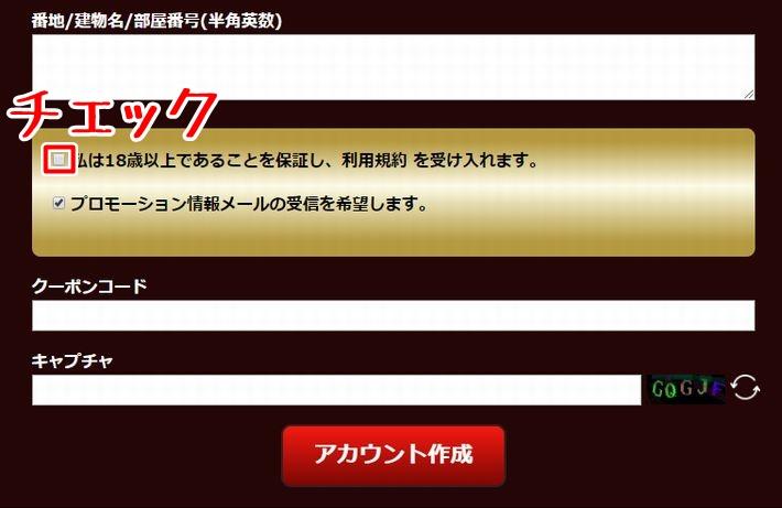 ジパングカジノの登録手順の画像