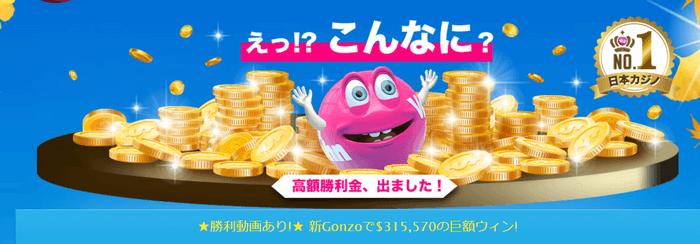 ベラジョンカジノの画像