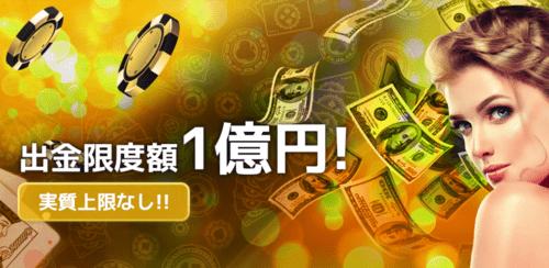 ワンダーカジノの画像