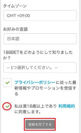 188betの登録方法の画像