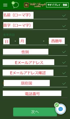 ワイルドジャングルカジノの登録手順の画像