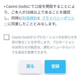 カジノゴッズの登録手順の画像