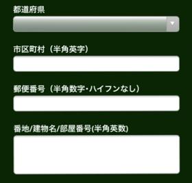カジノジャンボリーの登録手順の画像