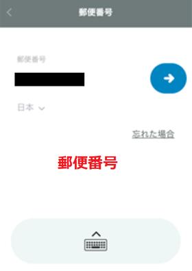 カスモの登録手順の画像