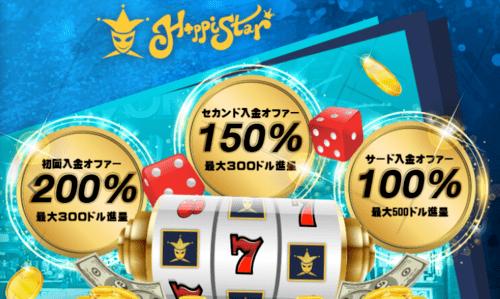 ハッピースターカジノの画像