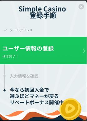 シンプルカジノの登録方法の画像