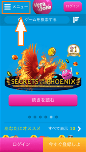 ベラジョンカジノの再登録手順の画像