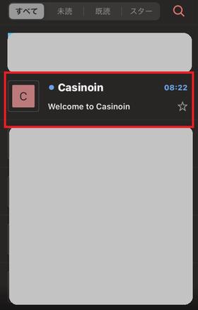 カジノインの登録手順の画像