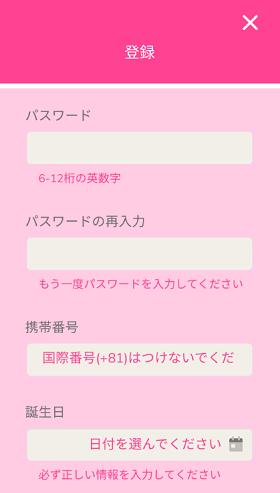 ユースカジノの登録手順の画像