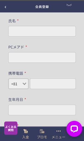 ワンダーカジノの登録手順の画像