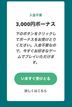 ラッキーデイズカジノの登録ボーナスの受け取り方の画像