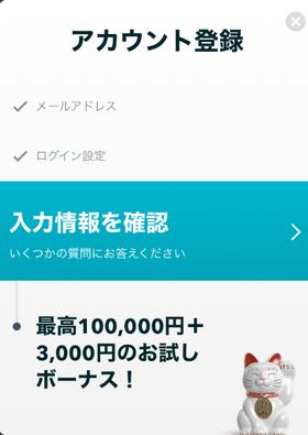 ラッキーデイズカジノの登録手順の画像