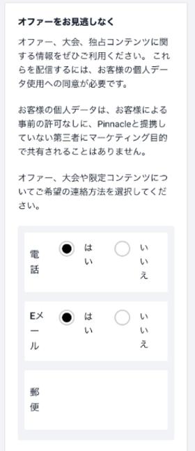 ピナクルスポーツの登録方法の画像