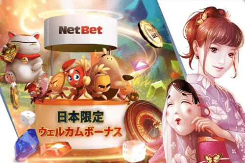 NETBETの画像