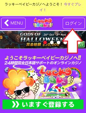 ラッキーベイビーカジノの登録方法の画像