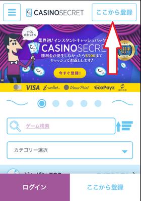 カジノシークレットの登録方法の画像