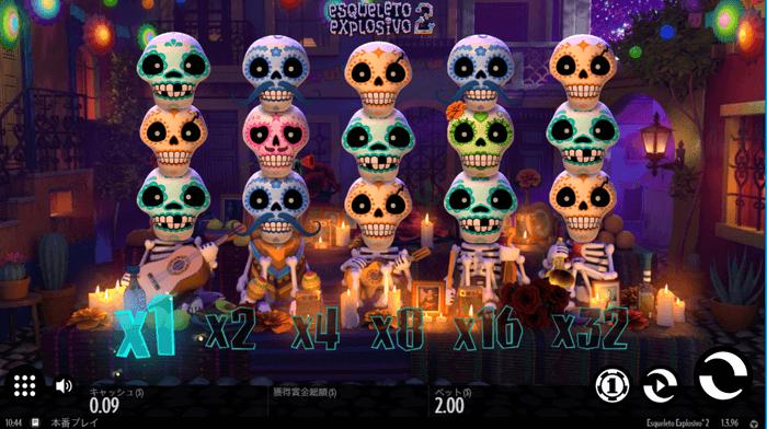 Esqueleto Explosivo 2の画像